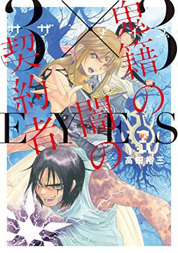 3×3EYES 鬼籍の闇の契約者(3) (ヤングマガジンコミックス)