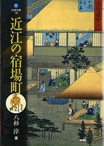 近江の宿場町 (淡海文庫)