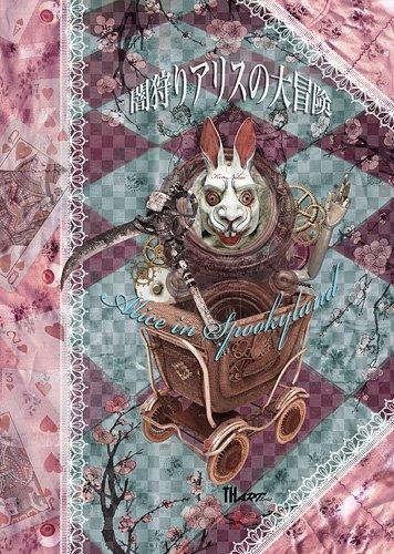 闇狩りアリスの大冒険〜Alice in Spookyland (TH ART Series)の詳細を見る