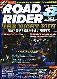 ROAD RIDER (ロードライダー) 2007年 08月号 [雑誌]