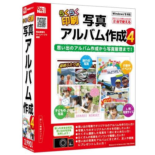 デネット らくらく印刷写真アルバム作成4