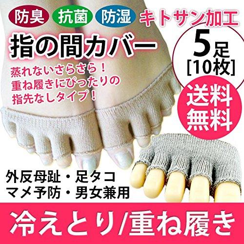 【冷え取り靴下】足ムレ撃退 重ね履きに最適 5足セット(10...