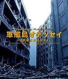 廃墟賛歌 軍艦島オデッセイ ~廿世紀未来島を歩く~ [Blu-ray]