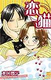 恋猫 / 水口 舞子 のシリーズ情報を見る