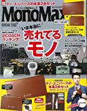 MonoMax(モノマックス) 2018年 4 月号