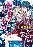 幽霊伯爵の花嫁8 ~恋する娘と真夏の夜の悪夢~ (ルルル文庫)