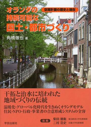 オランダの持続可能な国土・都市づくり―空間計画の歴史と現在の詳細を見る