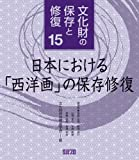 文化財の保存と修復15: 日本における「西洋画」の保存修復 (文化財の保存と修復 (15))