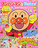 アンパンマンといっしょ!初夏号 2018年 05 月号 [雑誌]: ベビーブック 増刊