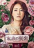 家族の秘密 DVD-BOX1[DVD]