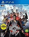 龍が如く 維新 新価格版 - PS4