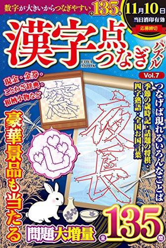 漢字点つなぎパズルVOL.7 (英和ムック)