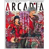 アルカディア 2011年 09月号 [雑誌]