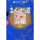 まんが道 9 (GAMANGA BOOKS)