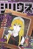 月刊 少年シリウス 2010年 04月号 [雑誌]