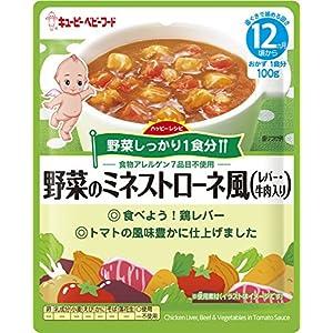 キユーピー ハッピーレシピ 野菜のミネストローネ風(レバー・牛肉入り) 12ヵ月頃から 100g×12袋