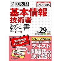 (全文PDF・単語帳アプリ付) 徹底攻略 基本情報技術者教科書 平成29年度(2017年度)