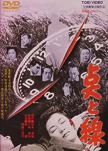 点と線 [DVD]