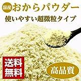 おからパウダー 国産 高品質 超 微粒 タイプ 1袋 | 糖質制限 ダイエット 美容 健康 に
