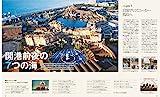 東京ディズニーシー 15周年クロニクル (My Tokyo Disney Resort) 画像