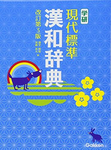 学研プラス『学研 現代標準漢和辞典 改訂第3版』