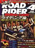 ROAD RIDER (ロードライダー) 2008年 04月号 [雑誌]