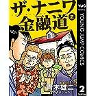 ザ・ナニワ金融道 2 (ヤングジャンプコミックスDIGITAL)