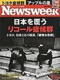 Newsweek (ニューズウィーク日本版) 2010年 3/24号 [雑誌]