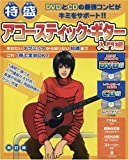 DVD+CD付 特盛 アコースティックギター 入門編 [改訂版] (シンコー・ミュージックMOOK)