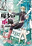 魔女の心臓 2巻 (デジタル版ガンガンコミックスONLINE)