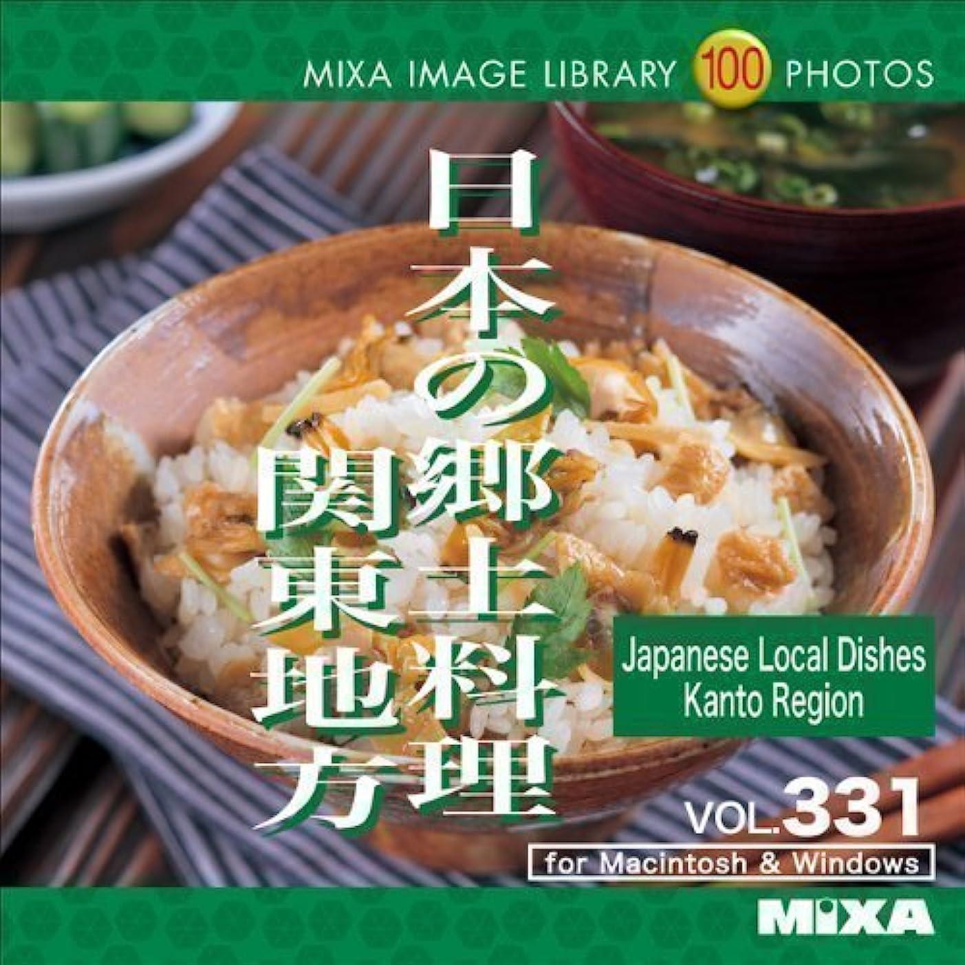 モス墓大胆不敵MIXA IMAGE LIBRARY Vol.331 日本の郷土料理 関東地方