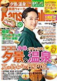 KansaiWalker関西ウォーカー 2019 No.19 [雑誌]