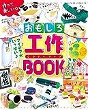 作って楽しい☆おもしろ工作BOOK (レディブティックシリーズno.4247)