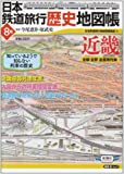 日本鉄道旅行歴史地図帳 8号―全線全駅全優等列車 近畿 (新潮「旅」ムック)