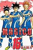 MAGiCO(16) (月刊少年ライバルコミックス)