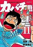 カバチ!!! -カバチタレ!3-(11) (モーニングコミックス)
