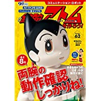 コミュニケーション・ロボット 週刊 鉄腕アトムを作ろう!  2018年 62号 7月24日号【雑誌】