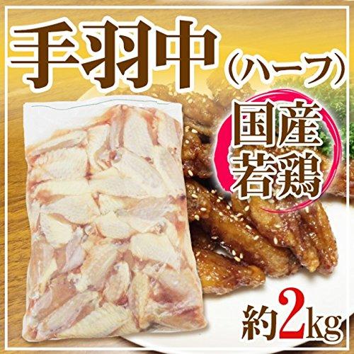 手羽中ハーフ 2kg 【冷凍】/(1パック)