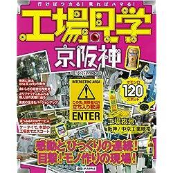 工場見学 京阪神 (工場ガイド)