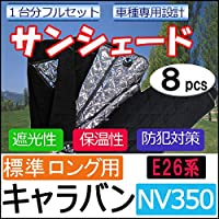 マルチサンシェード / NISSAN キャラバンNV350用 【E26系】シルバー*NO.29*1台分フルセット 【8pcs】