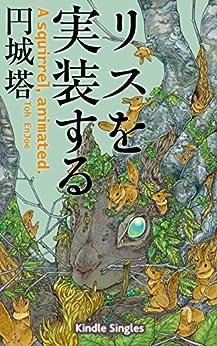 [円城 塔]のリスを実装する (Kindle Single)