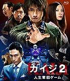 カイジ2 人生奪回ゲーム[Blu-ray/ブルーレイ]