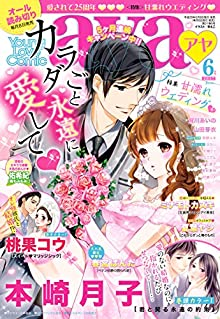 Young Love Comic aya2017年6月号 [雑誌] (YLC)