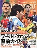 2010 FIFA World Cup South Africa (フィファ ワールドカップ サウスアフリカ) 2010年 6/25号 [雑誌]