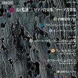 湯浅譲二:ピアノ作曲集/テープ音楽集