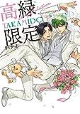 高緑限定 congratulation【黒バスアンソロジー】 (mimi.comics)