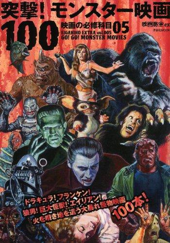映画秘宝EX 映画の必修科目05 突撃! モンスター映画100 (洋泉社MOOK)