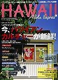 アロハエクスプレス no.128 特集:今、ハワイアンカルチャーが新鮮!/ハワイのおいしい肉料 (M-ON! Deluxe)