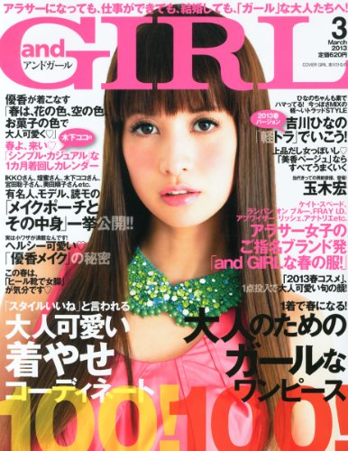 and GIRL (アンドガール) 2013年 03月号 [雑誌]の詳細を見る