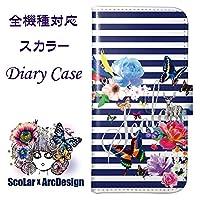 ScoLar スカラー デザイン SC-02E用 60036-all 手帳型 スマホケース スマートフォン フリップ ブックレット ダイヤリー かわいい ファッションブランド UV印刷